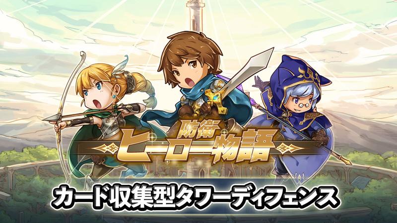 Screenshot 9: 防衛ヒーロー物語