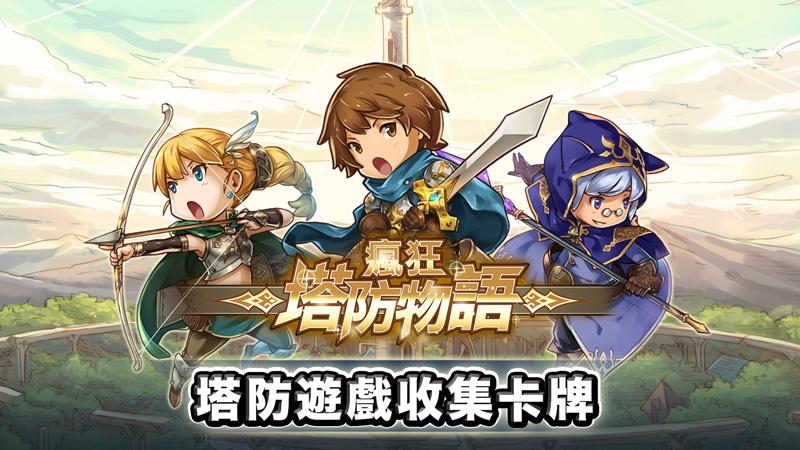 Screenshot 9: 瘋狂塔防物語