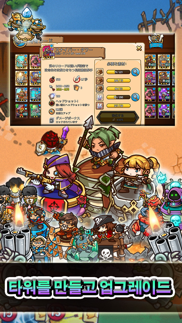 Screenshot 3: 크레이지 디펜스 히어로즈: 타워 디펜스 전략 게임