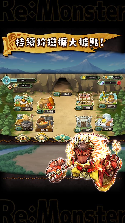 Screenshot 3: Re:Monster〜哥布林轉生記〜