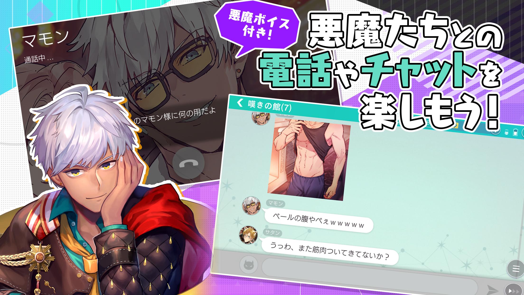 Screenshot 2: Obey Me! - 大人気の女性向け恋愛ゲーム イケメンたちと恋愛が楽しめる乙女ゲーム   QooApp版