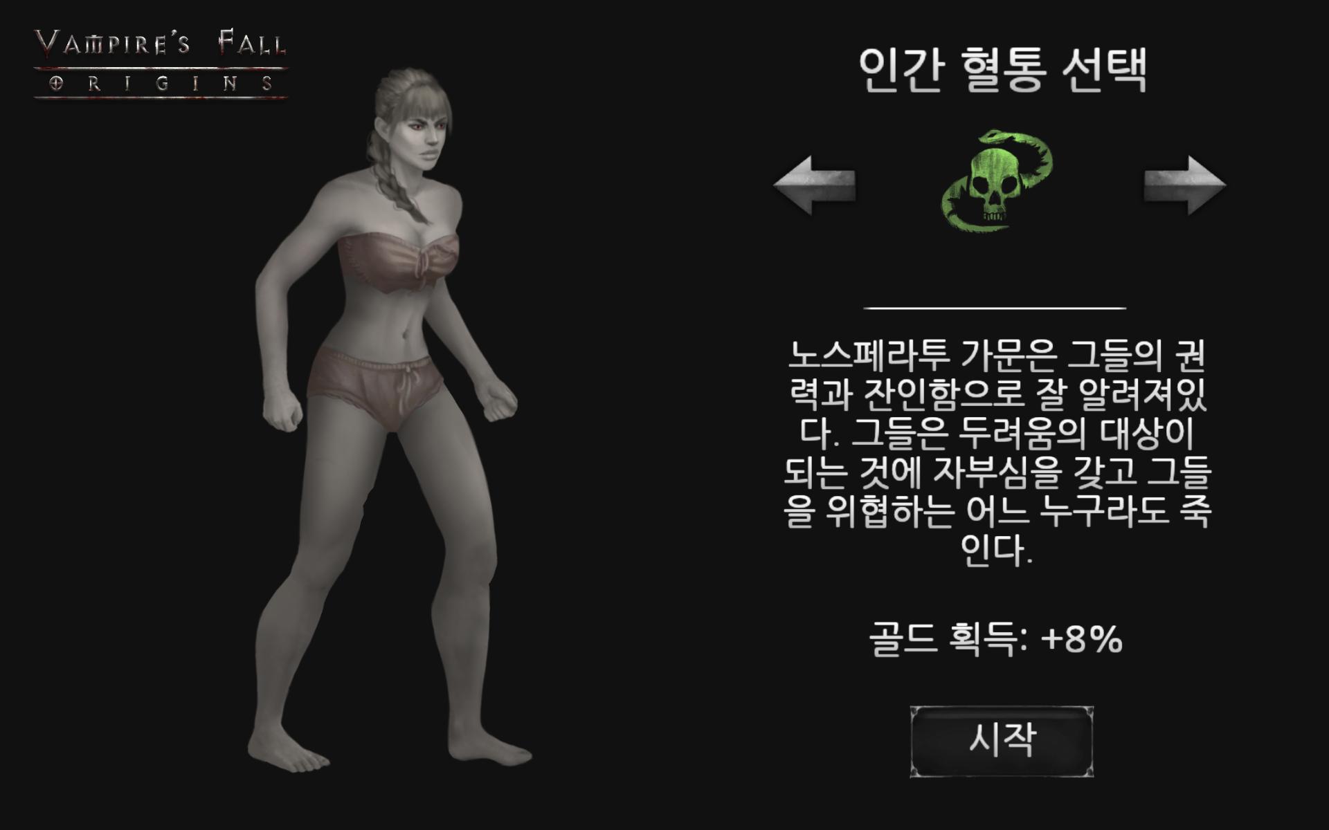 Screenshot 1: 뱀파이어의 가을: 오리진스 - 롤플레잉