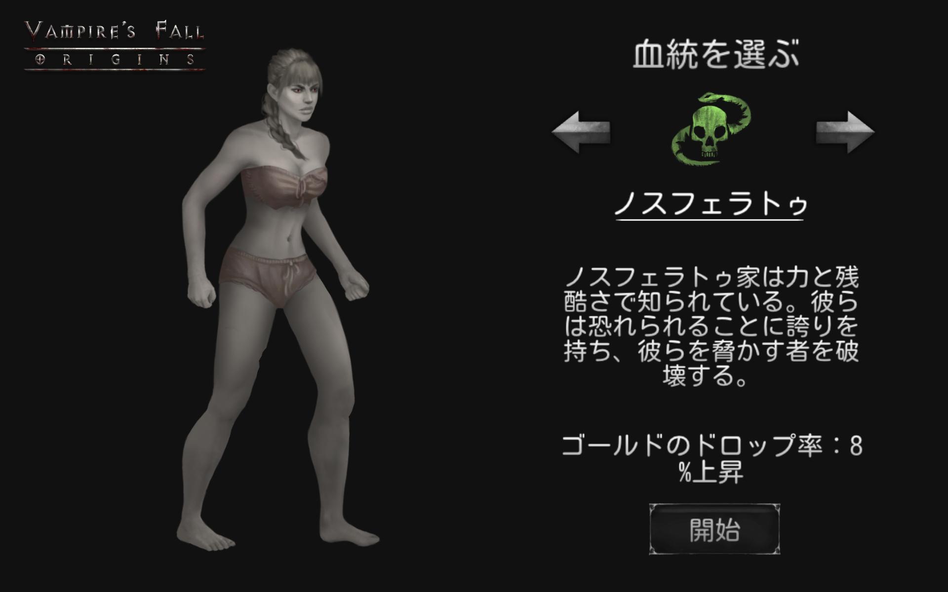 Screenshot 1: ヴァンパイアズ・フォール:オリジンズ - オープンワールドRPG