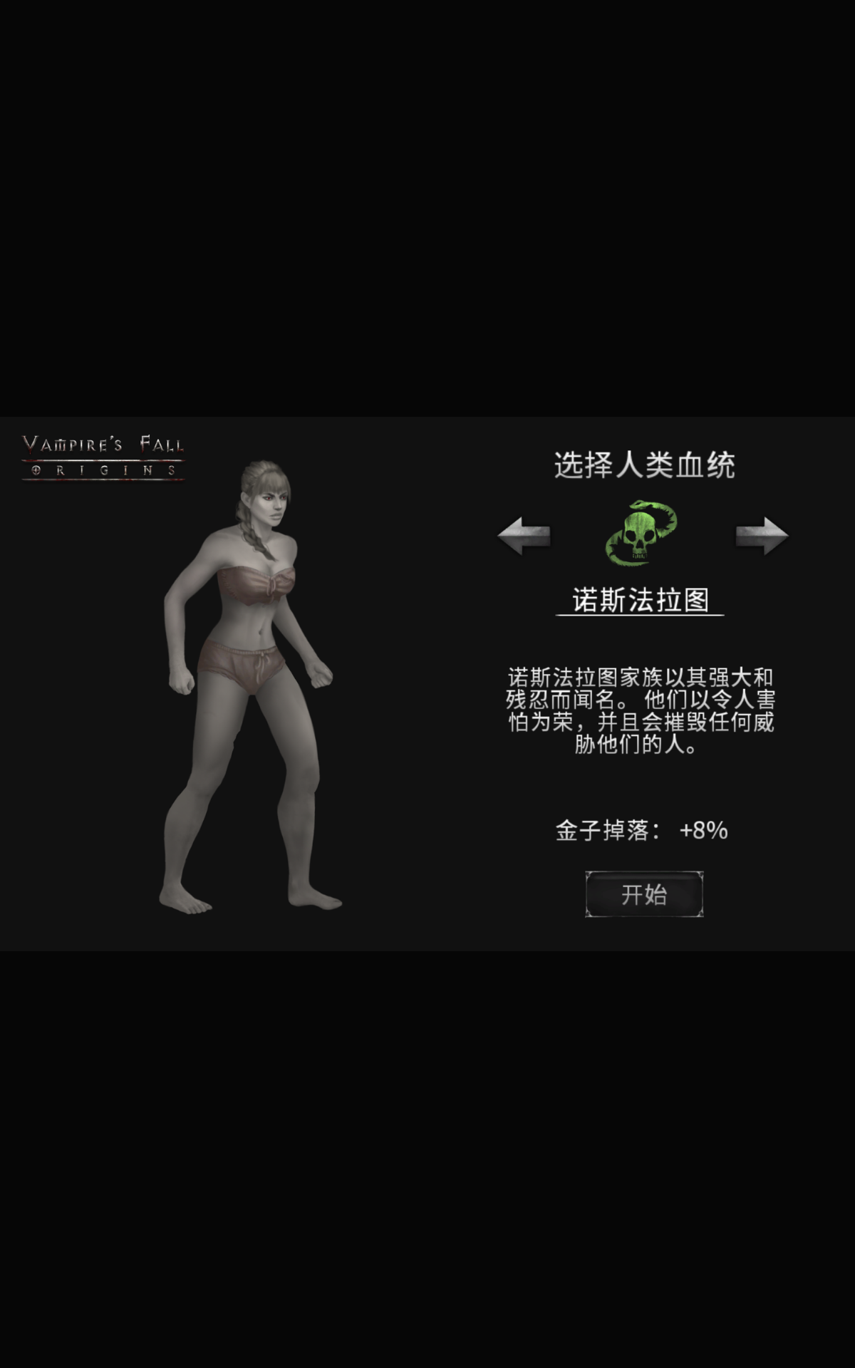 Screenshot 1: 吸血鬼之殇:起源 - 中世纪角色扮演游戏