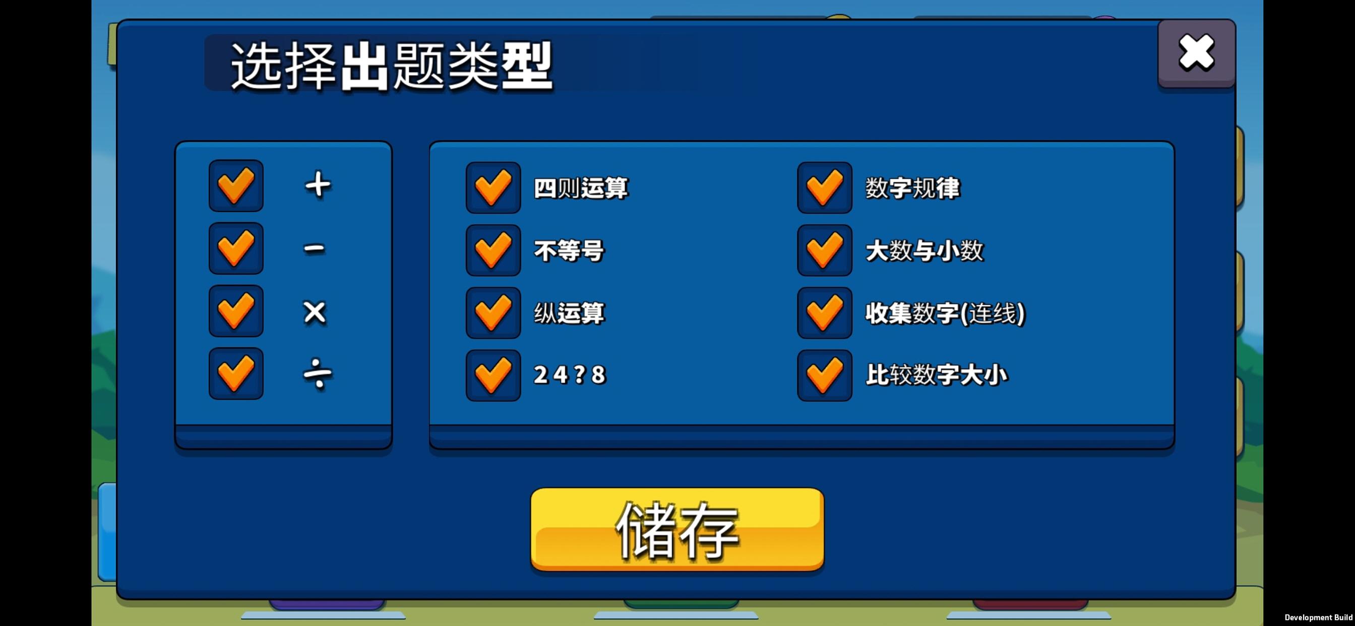 Screenshot 5: 数学射击游戏 : 为孩子们学习数学