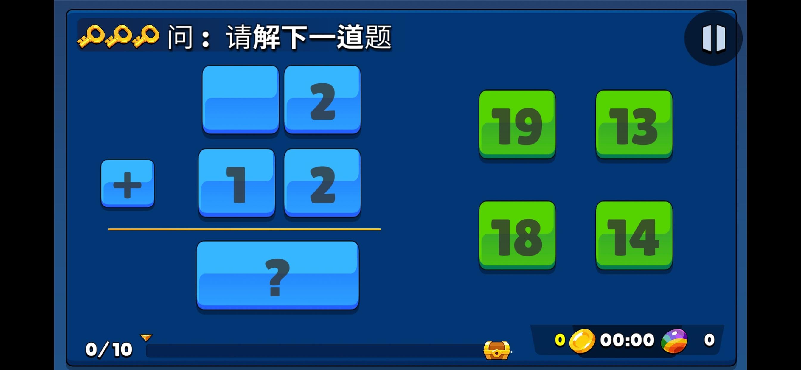 Screenshot 3: 数学射击游戏 : 为孩子们学习数学