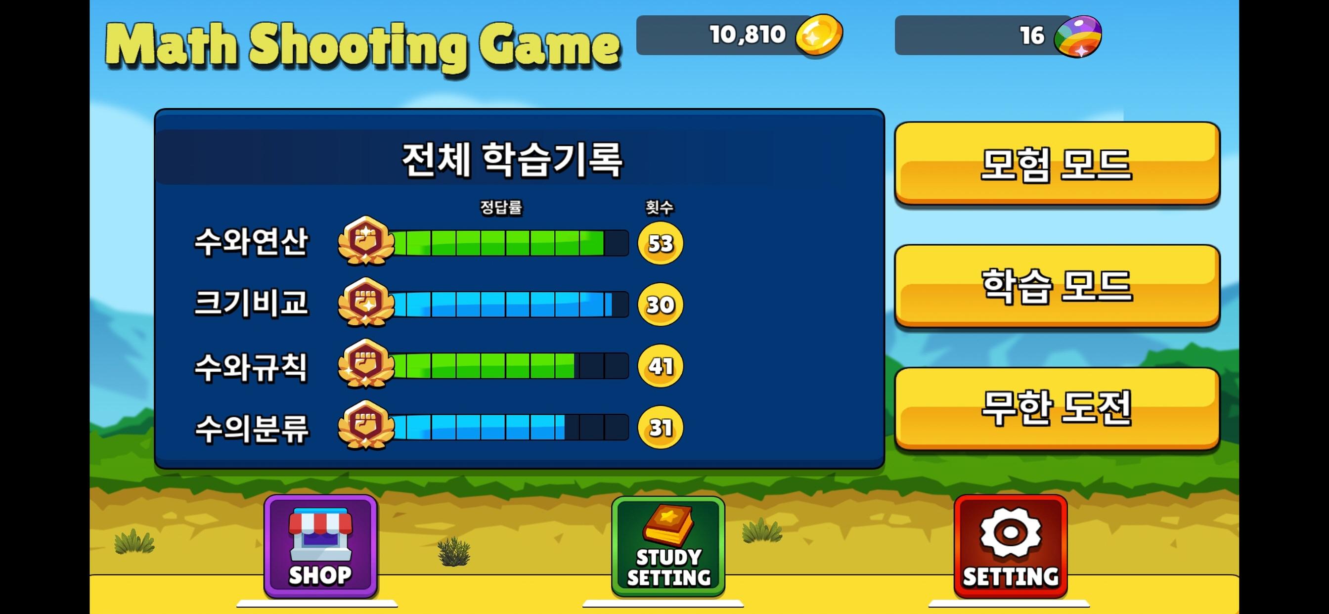 Screenshot 5: 수학 슈팅 게임 : 저학년 수학 학습용 게임
