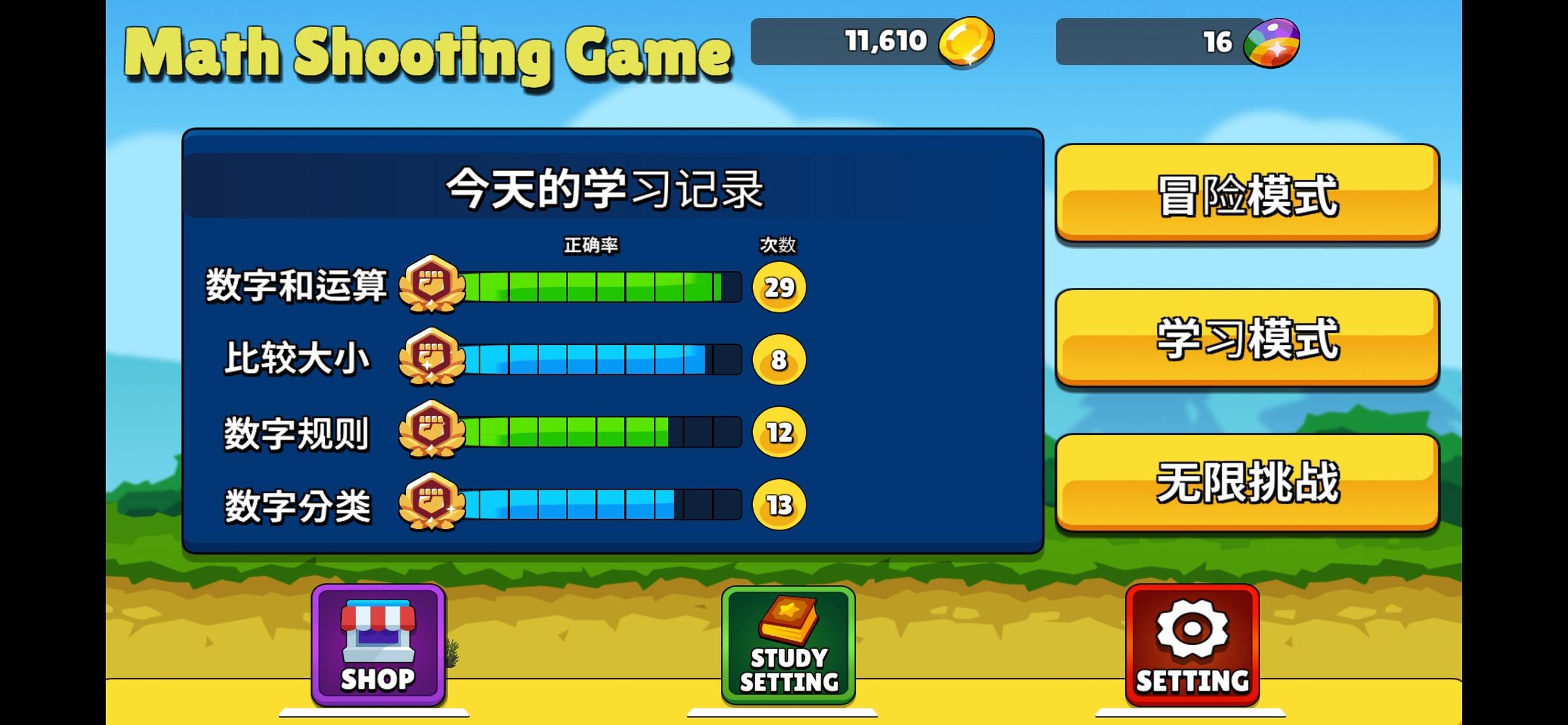 Screenshot 4: 数学射击游戏 : 为孩子们学习数学
