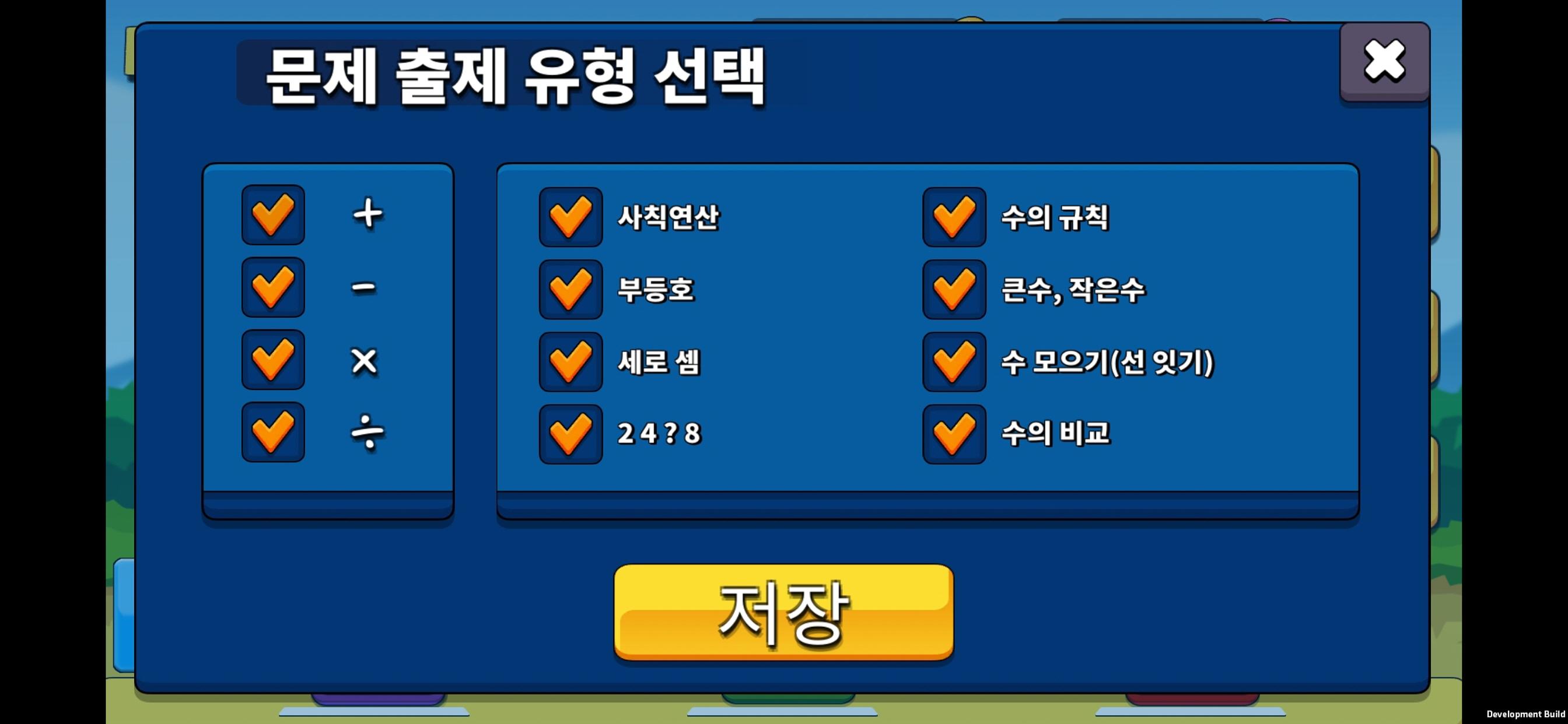 Screenshot 7: 수학 슈팅 게임 : 저학년 수학 학습용 게임