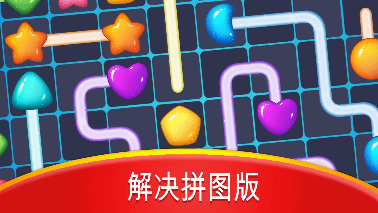 Screenshot 8: BSC:线拼图