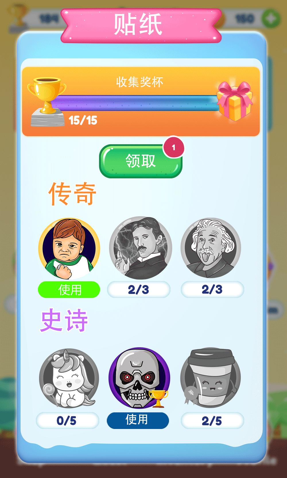 Screenshot 3: BSC:线拼图