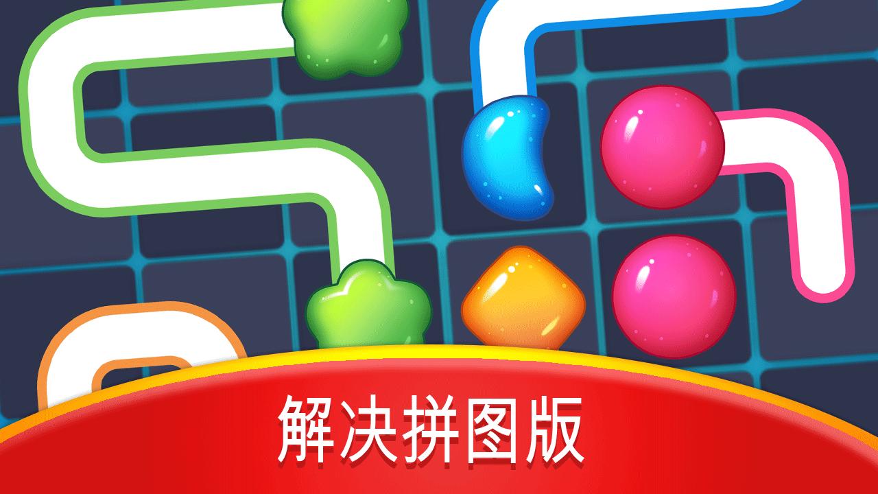 Screenshot 10: BSC:线拼图
